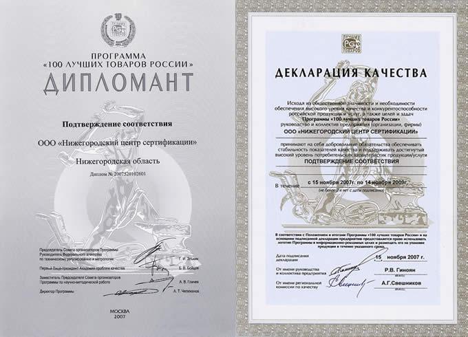 Диплом и Декларация качества Лауреата конкурса лучших товаров  Диплом и Декларация качества Дипломанта конкурса 100 лучших товаров России